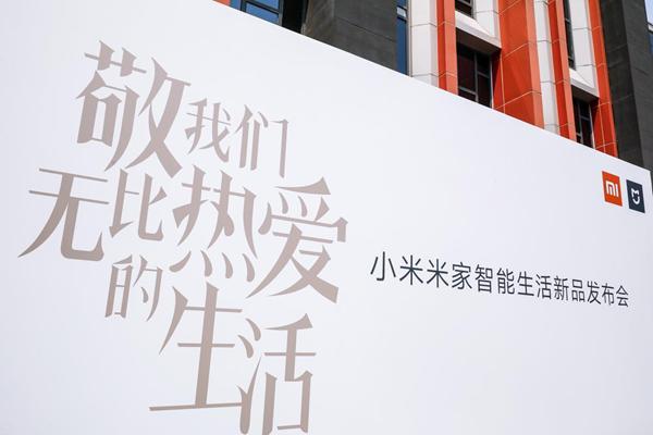 """【观市】6大智能家居新品发布,小米 """"AIoT""""产品线完成基本布局"""