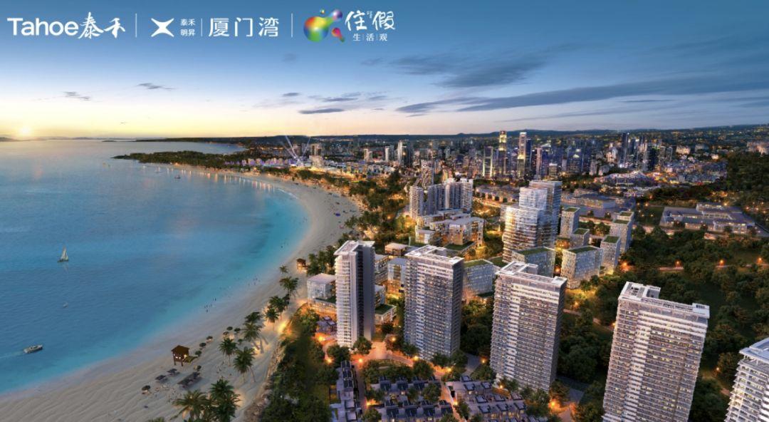 今日实行丨超等湾里的超级创投逻辑:泰禾明�N・厦门湾开启全域住假家当