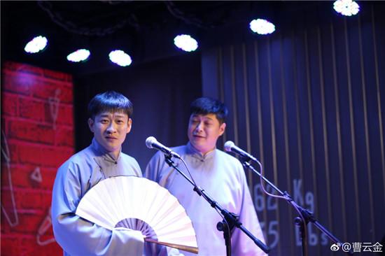 """着唐菀吃""""散伙饭"""",曹云金身"""
