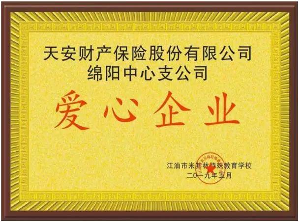 天安财险爱心助学活动:乐善之本、助人为快