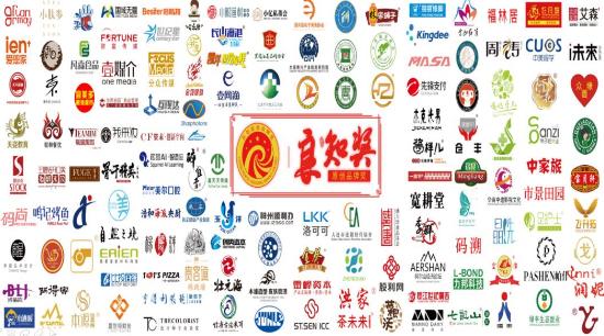 2019良知原创品牌公益颁奖盛典在海创文化交流中心落幕