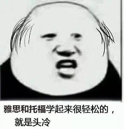 西安学雅思托福:快收下这一波雅思托福表情包图片