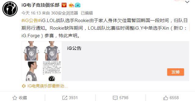 Rookie暂回韩国 IG官方确认中单Rookie将暂时缺阵