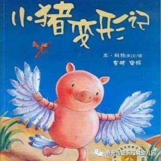 绘本故事 小猪变形记