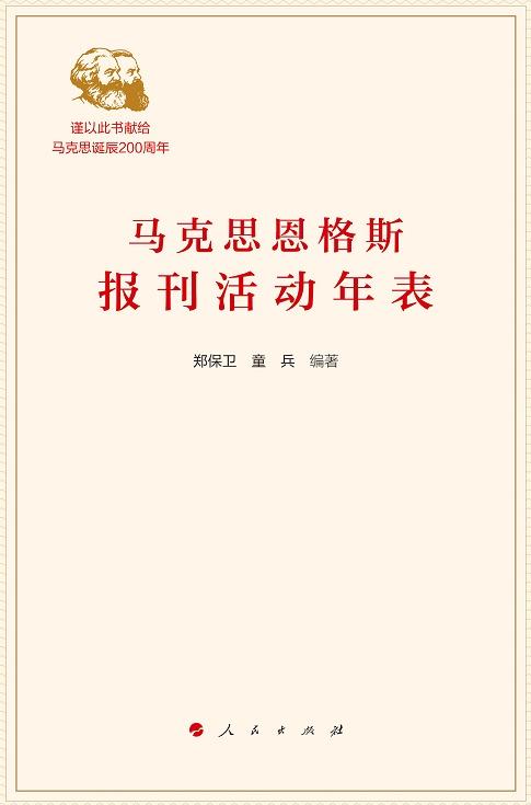 郑保卫童兵所编《马克思恩格斯报刊活动年表》一书出版