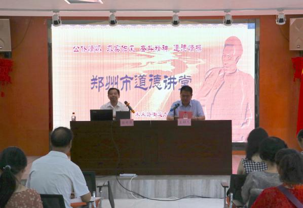 """郑州市未来路街道办事处举办""""家风家训家庭""""道德讲堂"""
