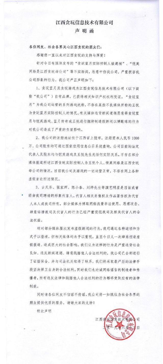 贪玩蓝月官方声明:公司与王悦无任何实际关系