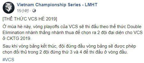 LOL:越南赛区获得两个S赛名额 LMS赛区地位不保疑似遭到降级?
