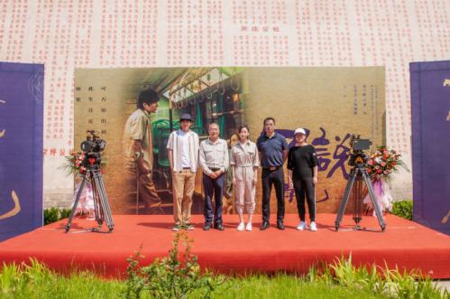 喜剧电影《不说再见》在陕西正式举办开机仪式