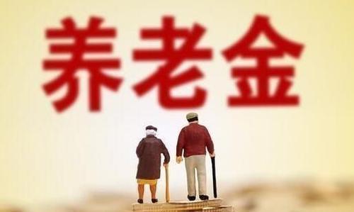 有人?#24471;?#24180;养老金会继续上调,上调幅度可能和今年持平,你怎么看_养老金上调多少