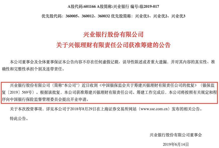 各大银行理财子公司【1天2条大消息!银行理财子公司