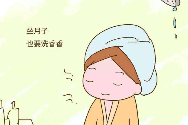 科学坐月子的知识告诉我们,产妇要经常洗澡洗头,保持清洁卫生