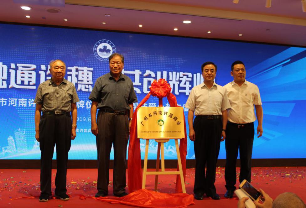 广州市河南许昌商会揭牌仪式盛典