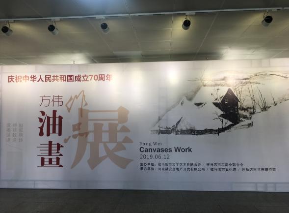 驻马店市举行庆祝中华人民共和国成立70周年方伟老师油画作品展