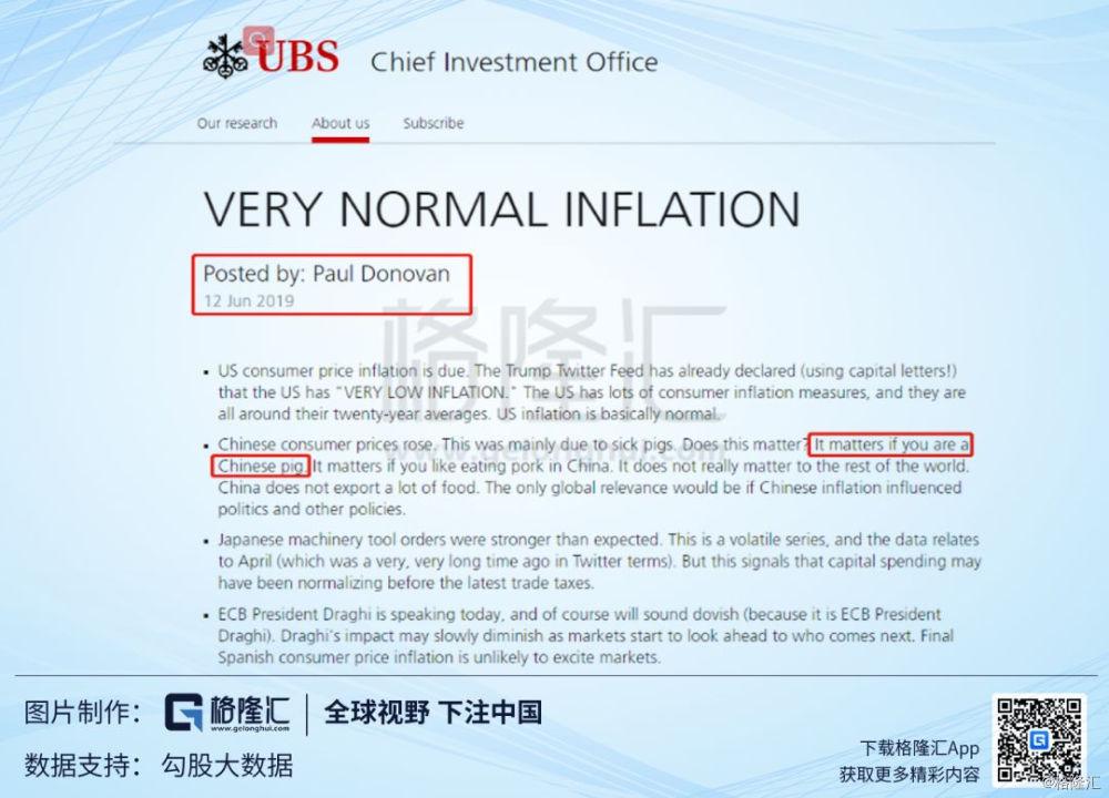 [香港中資證券業協會要求瑞銀開除發表辱華言論的首席經濟學家] 瑞銀證券怎么樣