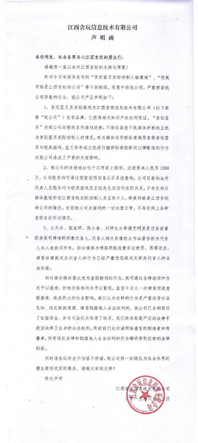 """贪玩蓝月回应""""王悦被捕"""":本公司与王悦无任何实际关系"""