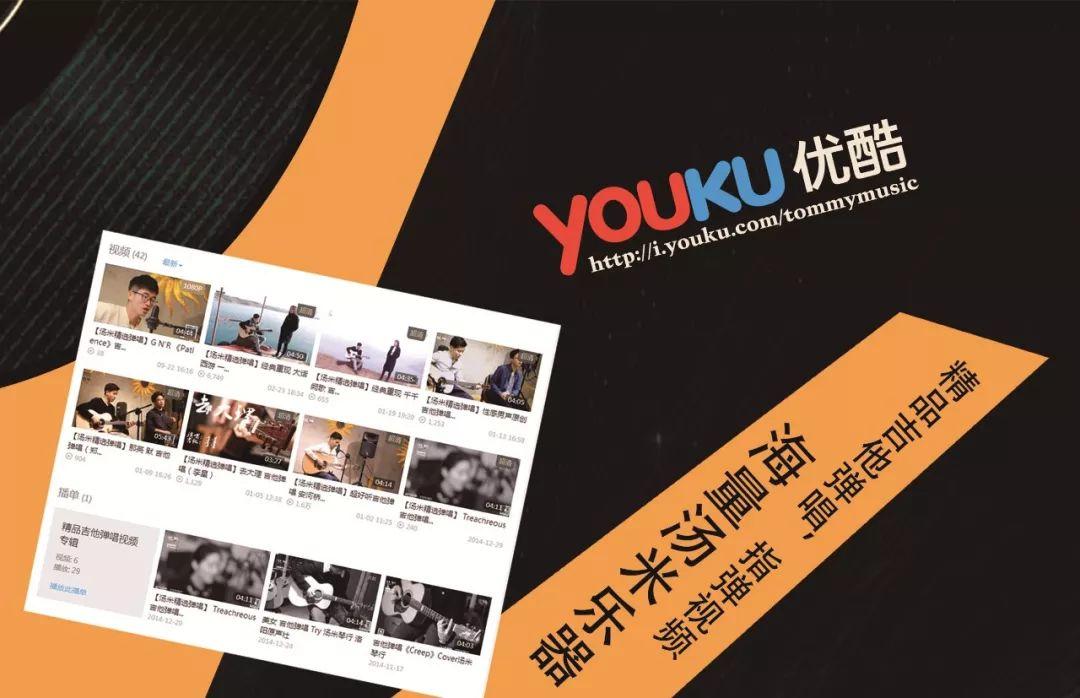 参加活动需转发此链接 汤米音乐教师与国外吉他大师视频合集: youku