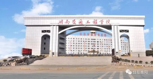 衡��z憾丨湖南交通工程�W院本科