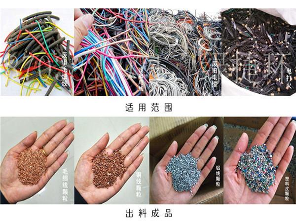 铜米机新型废旧线缆机械破碎分选工艺
