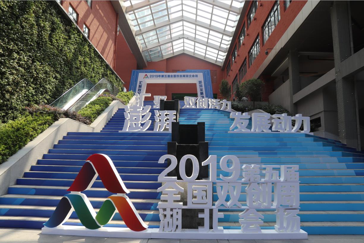 2019年全国双创周湖北会场于6月13号正式开幕