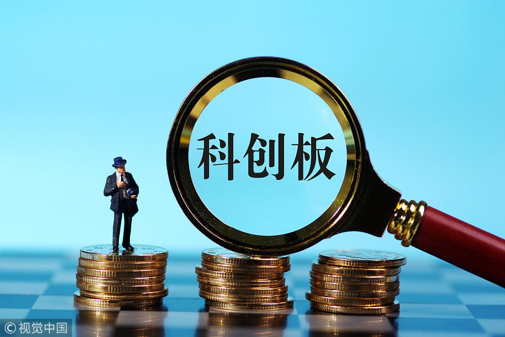 黄红元:预计未来两个月内将有科创板企业上市交易 科创