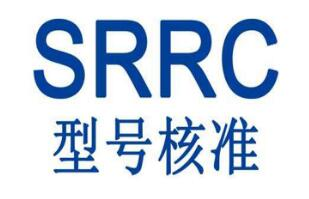 wifi无线路由器SRRC认证办理需要什么资料?插图1