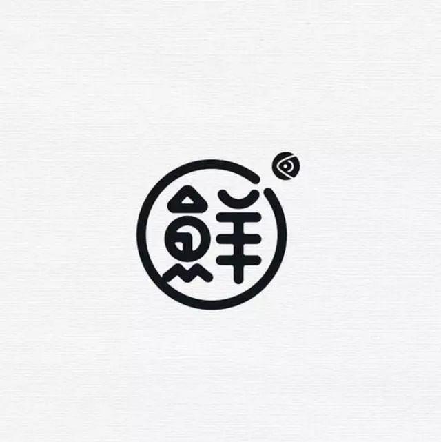 乔字品牌创意logo设计 合作微信:logoshijue2 新浪微博:@logo设计图片