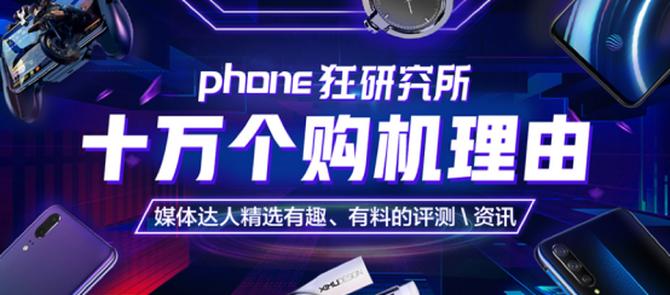 一加7 Pro体验评测 不将就的旗舰开启流畅新纪元_手机