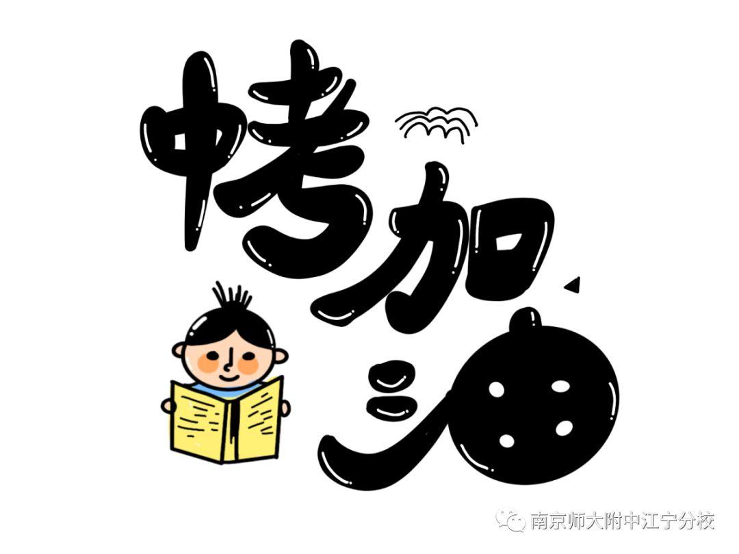 【中考加油】祝愿2019届初三毕业生中考加油,金榜题名图片