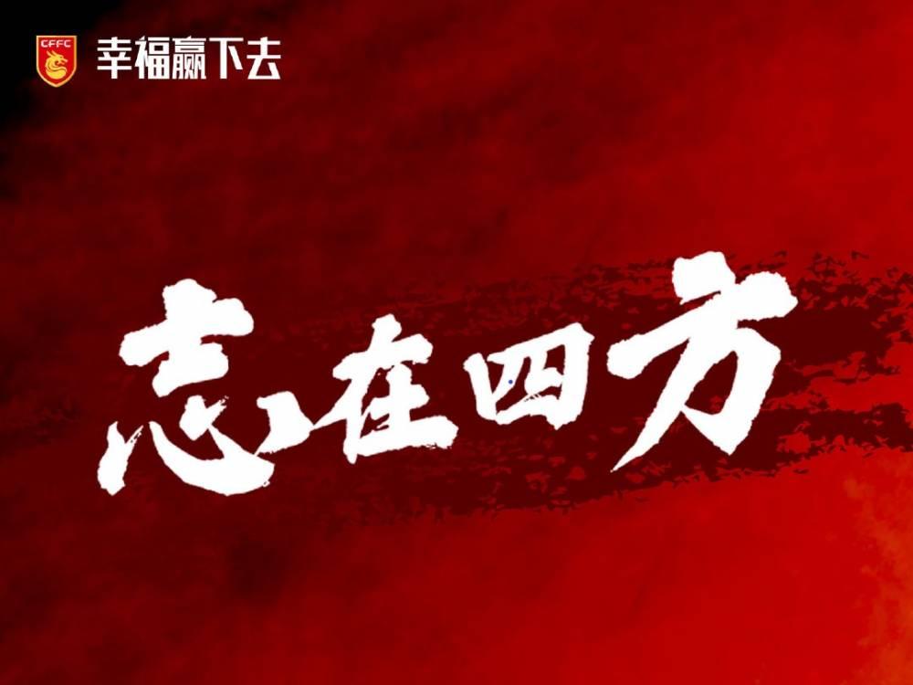 华夏发布主场战一方海报:志在四方