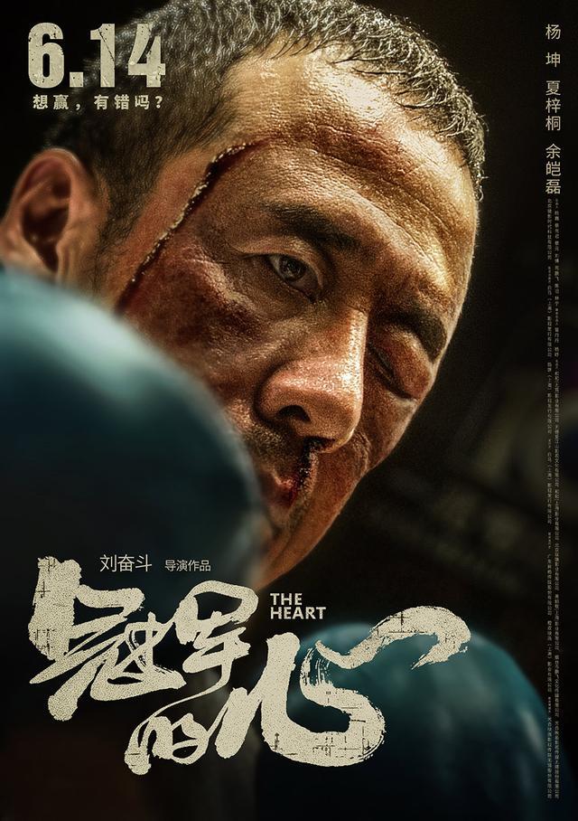 《冠军的心》杨坤在片中打得肉疼,为影片的付出更让人心疼