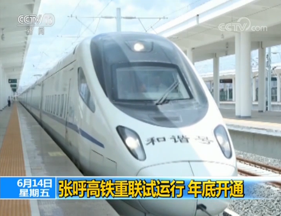 張呼高鐵重聯試運行 將于年底開通運營