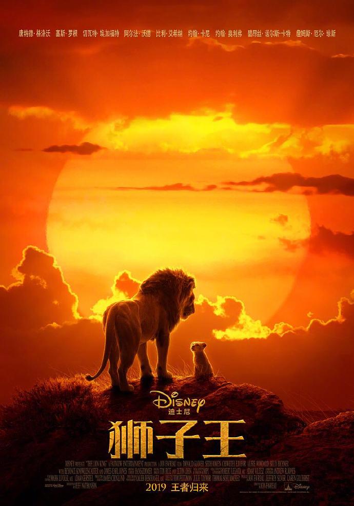 网传迪士尼《狮子王》内地定档7月12日,提前北美一周