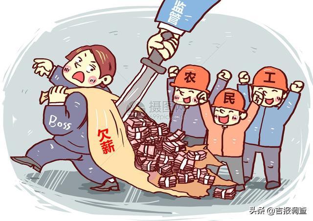 """建立""""黑名单""""!长春市出台意见专治拖欠农民工工资_绵阳网赚论坛"""