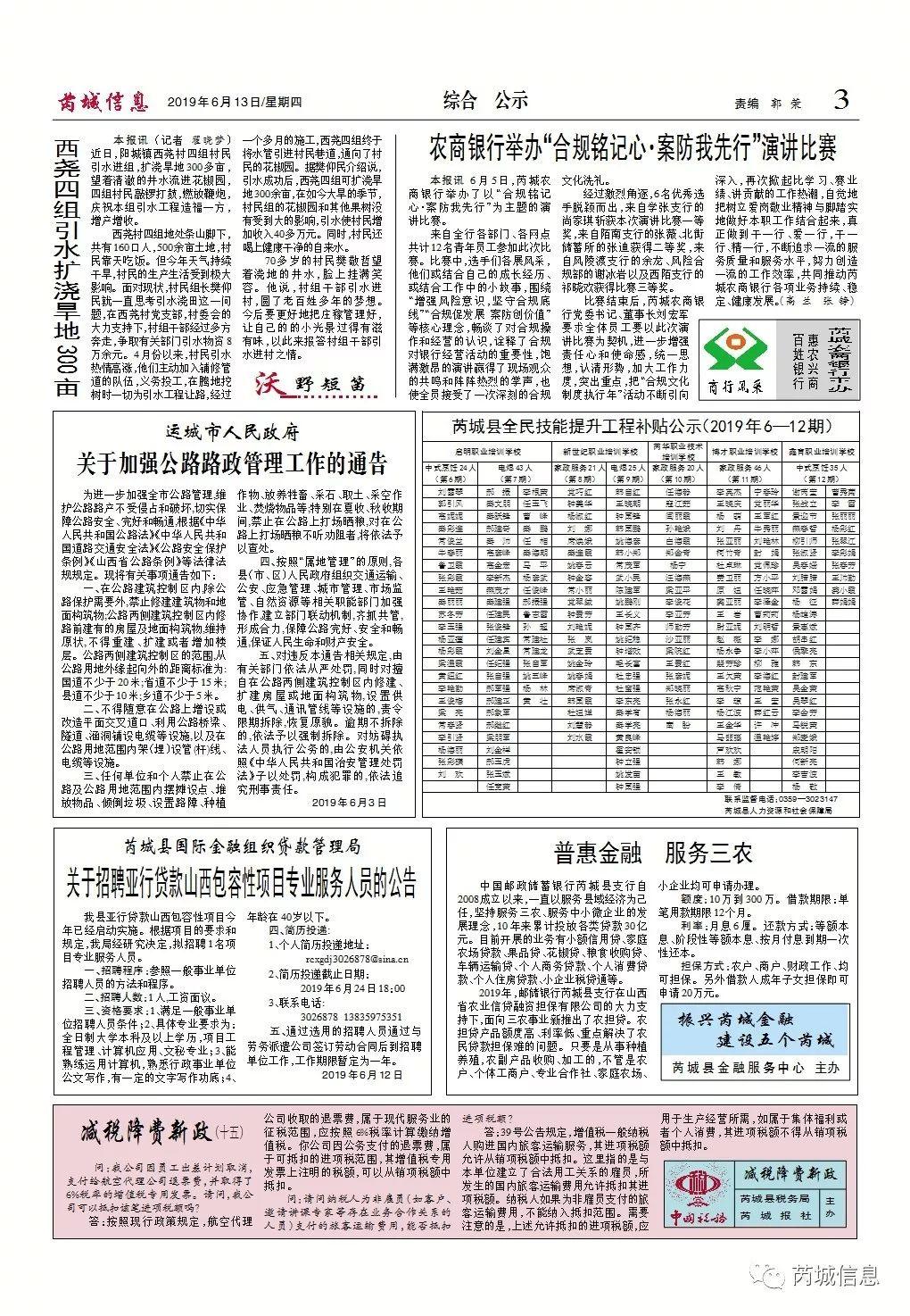 依兰镇锦城村