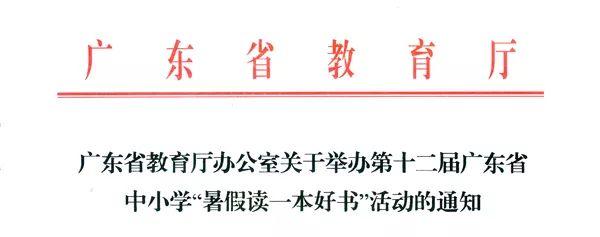 """【分享】嘿!你的暑假可不能少了第十二届广东省中小学""""暑假读一本好书""""活动"""