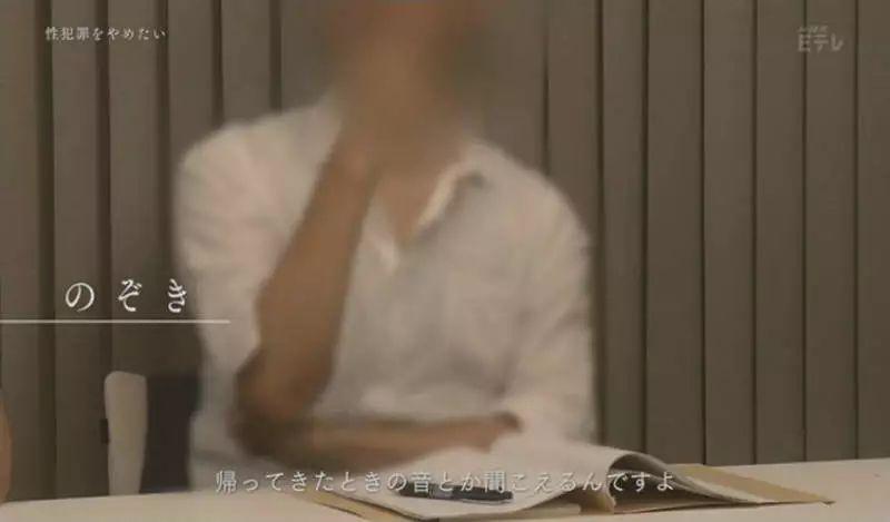 性特级黄录像片_日本nhk揭露性犯罪者的真实内心世界,看完整个人都不好了