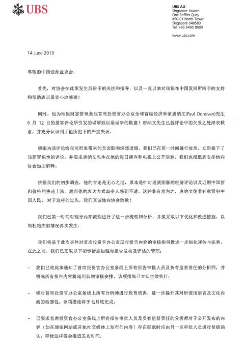 中国证券业协会:将Paul Donovan列为不受欢迎人员
