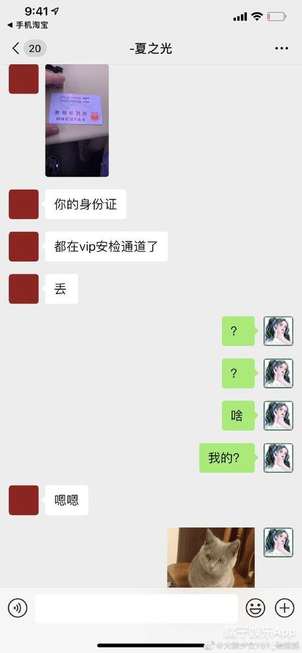 周震南夏之光捡到杨超越身份证 三姐妹为小S庆生