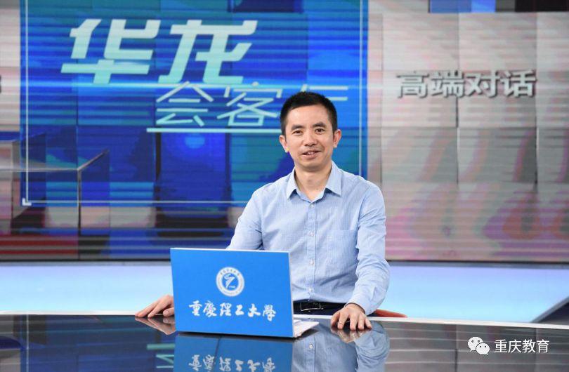 招办主任来帮忙丨重庆理工大学招生就业处处长赵毅访谈