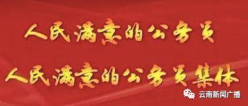 """全国""""人民满意的公务员""""拟表彰对象正在公示 云南6人3集体在列_网赚小游戏"""