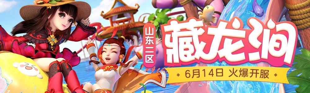"""卧虎藏龙三界间!《梦幻西游》电脑版6月新服""""藏龙涧""""今日开启"""