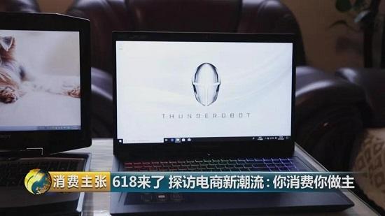 CCTV2点赞京东618反向定制爆品 雷神成国产电脑的