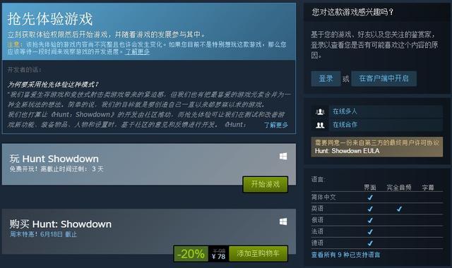 《猎杀:对决》Steam免费周末开启 可畅玩至17号