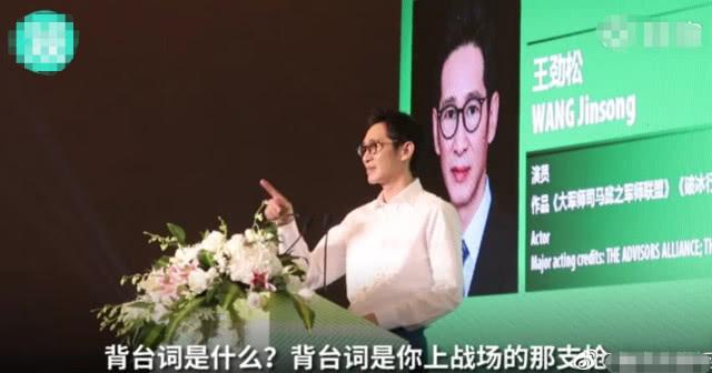 王劲松批演艺圈乱象:演员背台词都要被表扬,你多不要脸呐