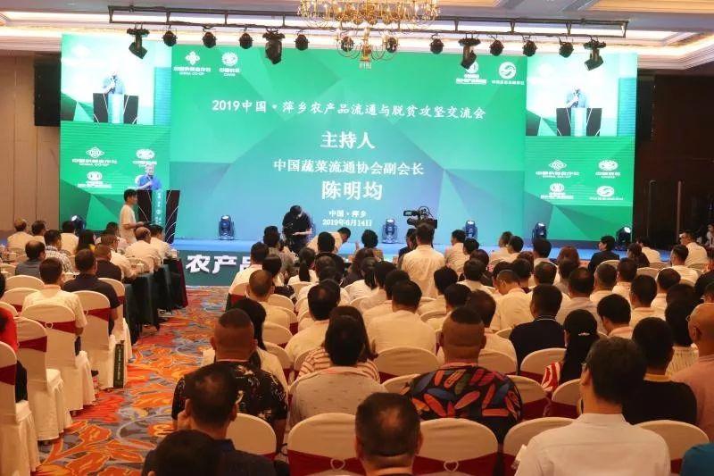 2019中國·萍鄉農産品流通與脫貧攻堅交流會暨産銷對接見面會隆重召開