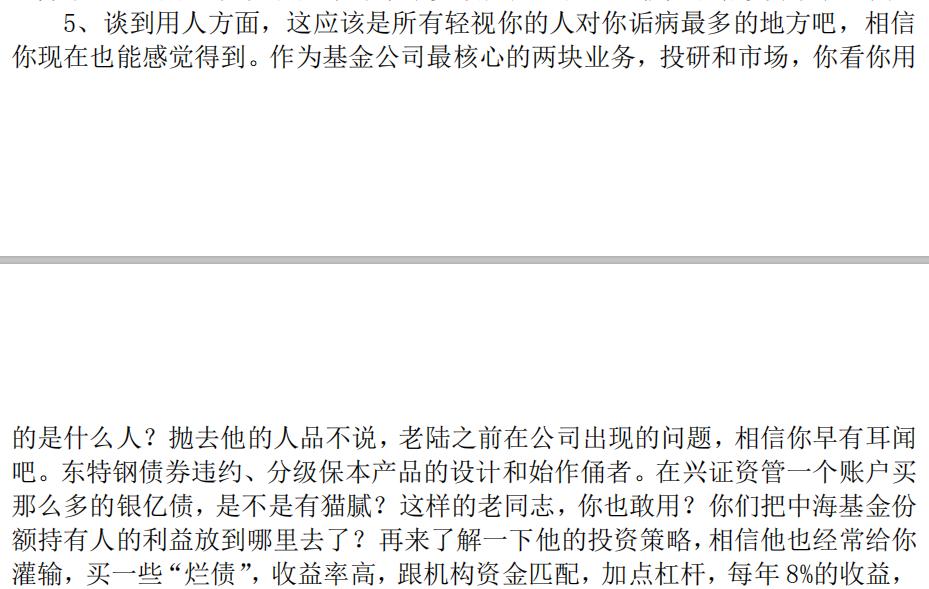 前任基金经理的一封来信,牵出了一段保本基金的悲伤往事!