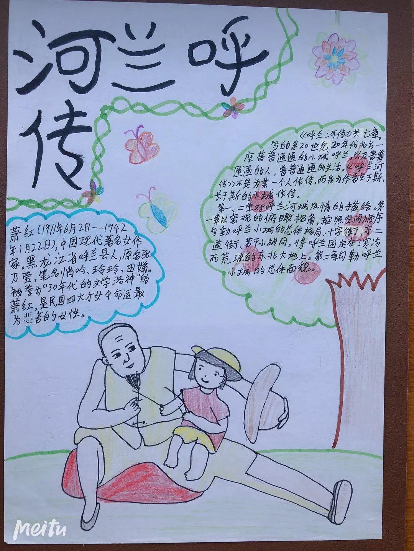 503班的孩子一起描绘的是《呼兰河传》.