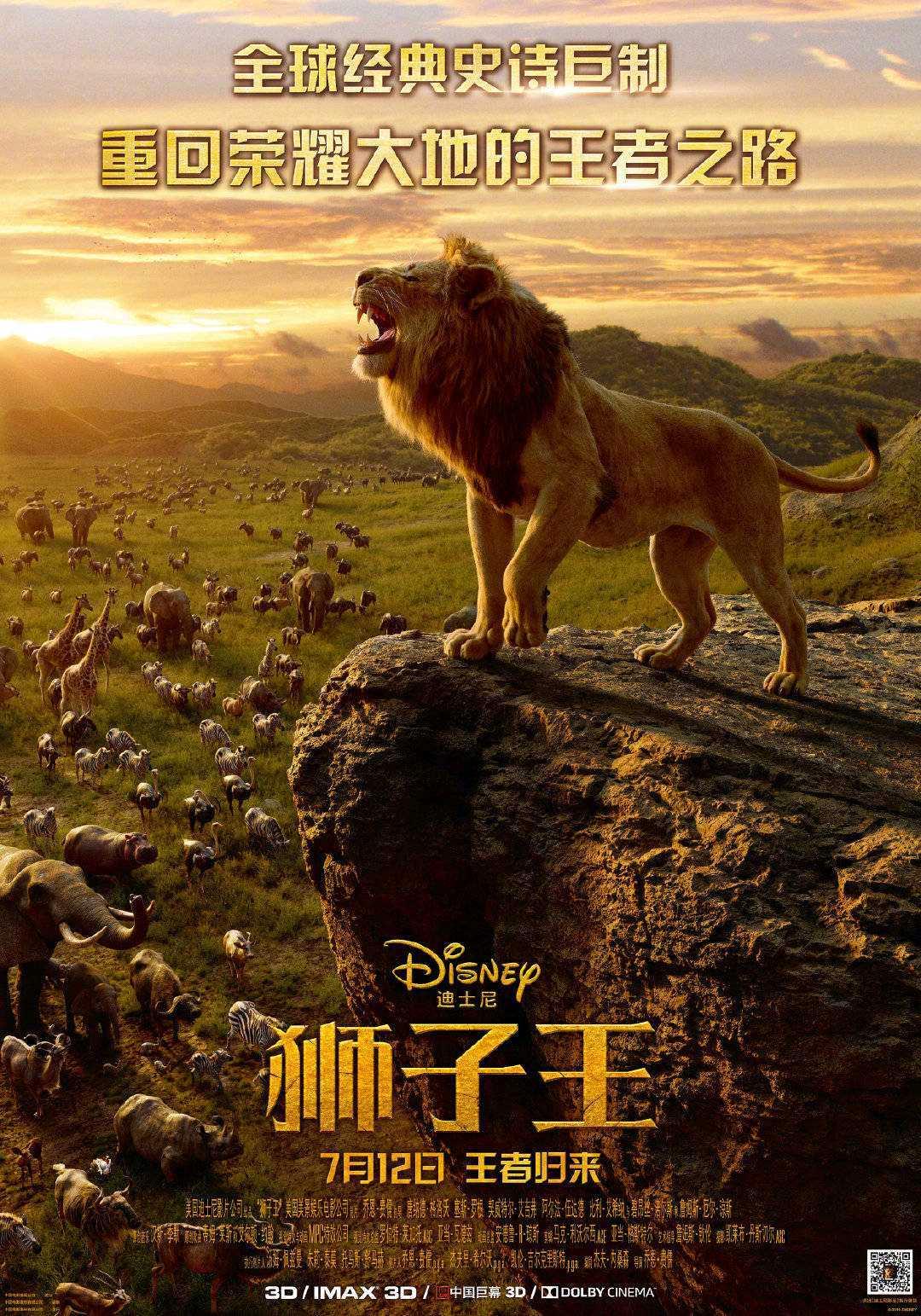 《狮子王》官宣内地定档7月12日!提前北美一周上映