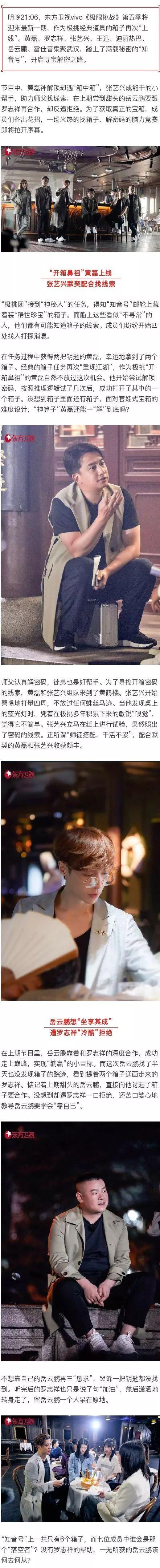 """黄磊张艺兴默契搭档,岳云鹏""""恳求""""遭拒"""